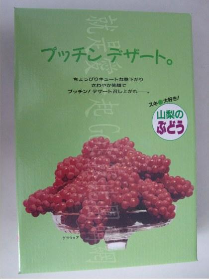 日本山梨縣溫室珍珠葡萄-1.jpg