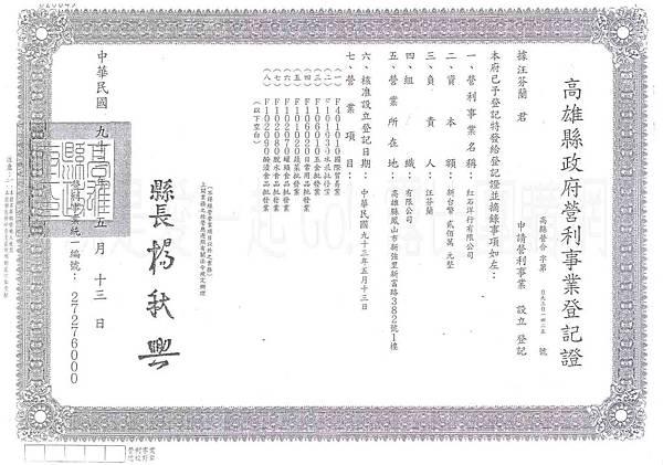 紅石營業登記證.jpg