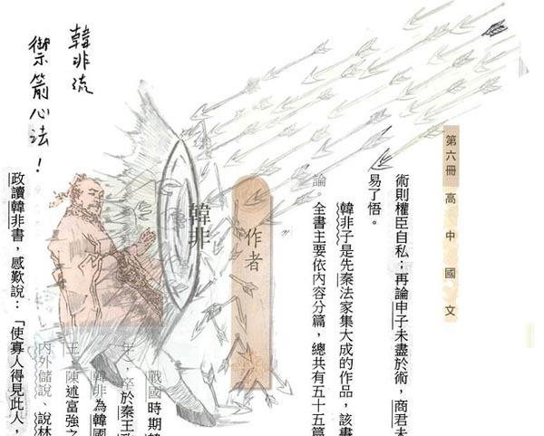 前幾天發現我表弟的中文課本-1.jpg
