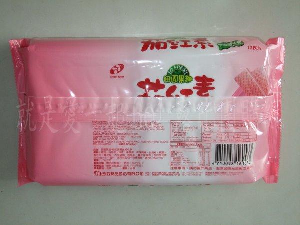 養生威化餅茄紅素-2.JPG