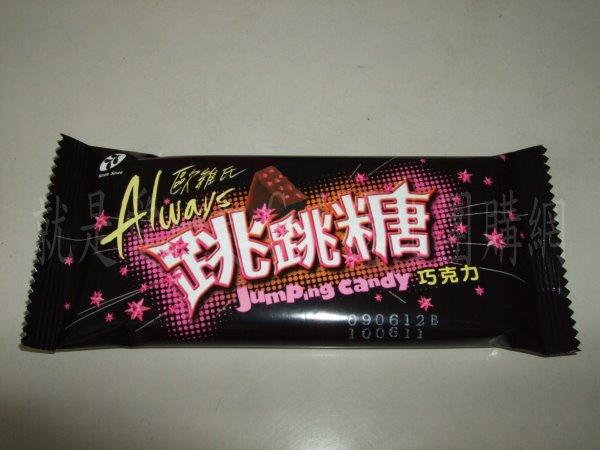 77歐維氏巧克力跳跳糖-2.JPG