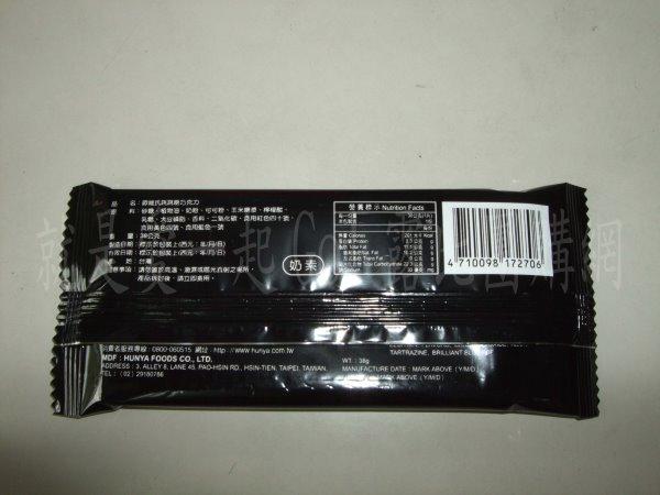 77歐維氏巧克力跳跳糖-3.JPG