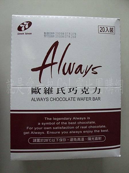 77歐維氏巧克力原味榛子-1.jpg
