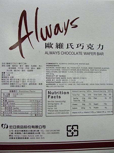 77歐維氏巧克力原味榛子-2.jpg