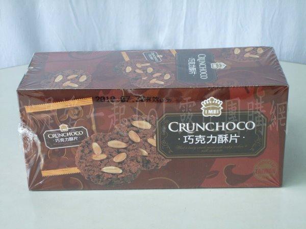 義美巧克力酥片-1.JPG