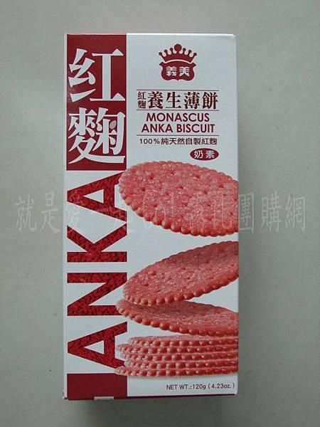 義美紅麴養生薄餅-2.JPG