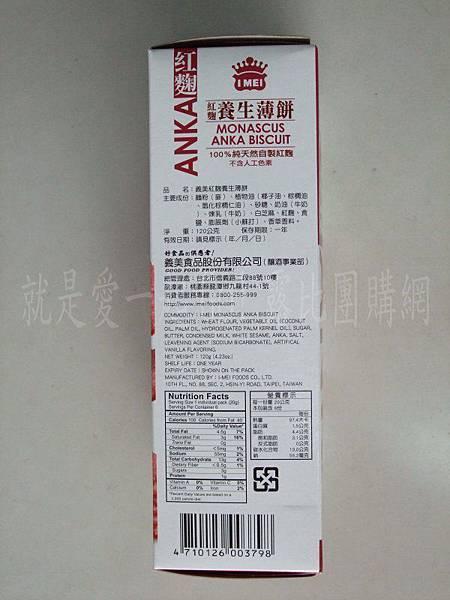 義美紅麴養生薄餅-3.JPG