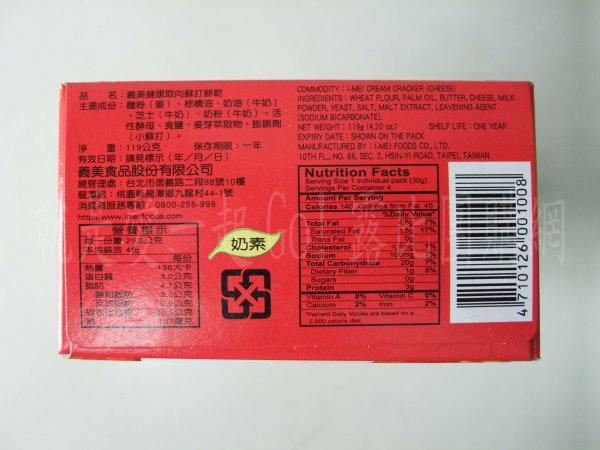 義美健康取向蘇打餅乾原味-2.JPG