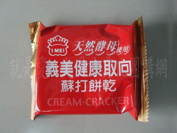 義美健康取向蘇打餅乾原味-3.JPG
