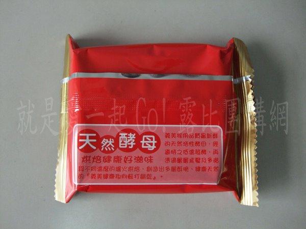 義美健康取向蘇打餅乾原味-4.JPG