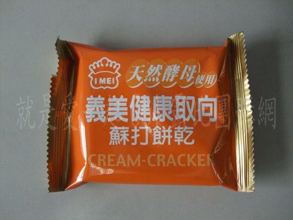 義美健康取向蘇打餅乾全麥-3.JPG