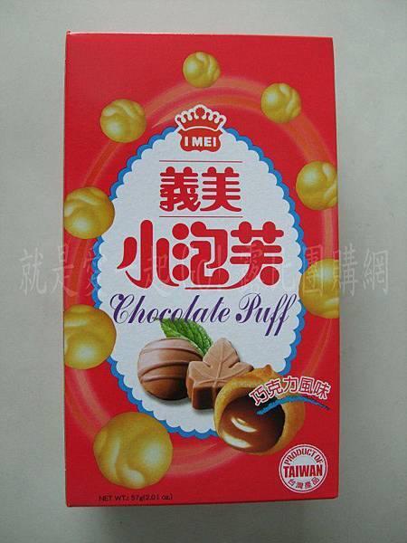 義美小泡芙巧克力-1.JPG