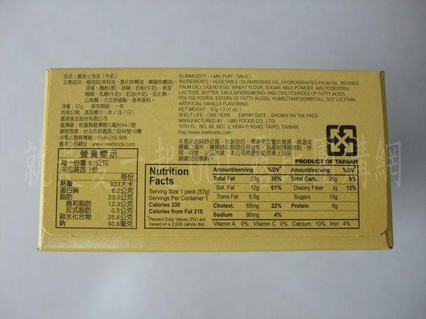 義美小泡芙牛奶-2.JPG