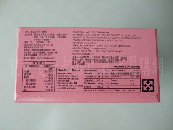 義美小泡芙草莓-2.JPG