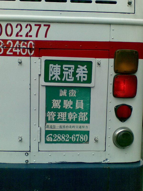 開公車的陳冠希.jpg