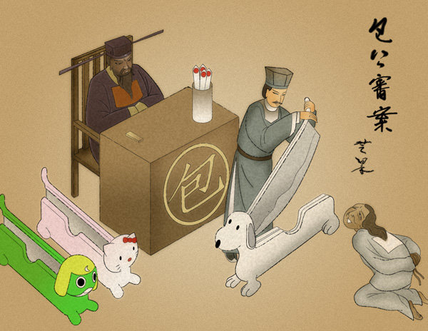 名留青史的包青天歷史圖.jpg