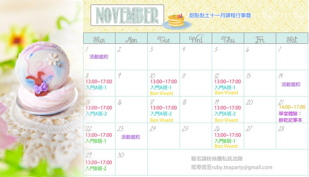 2015-11月寬