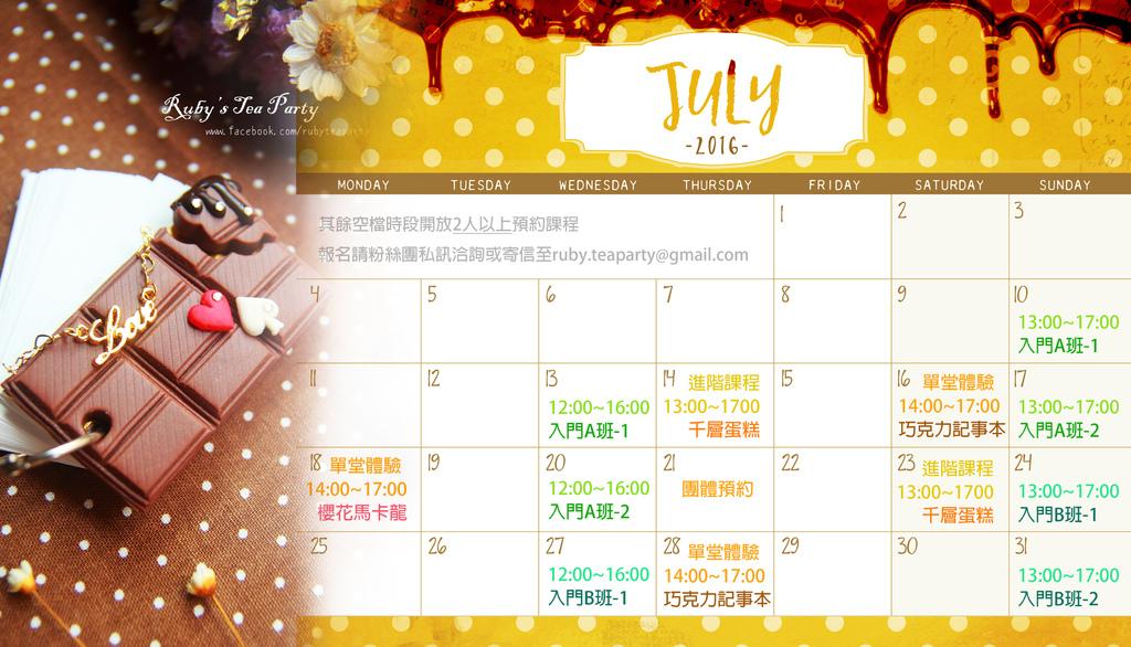 2016-7月寬.jpg