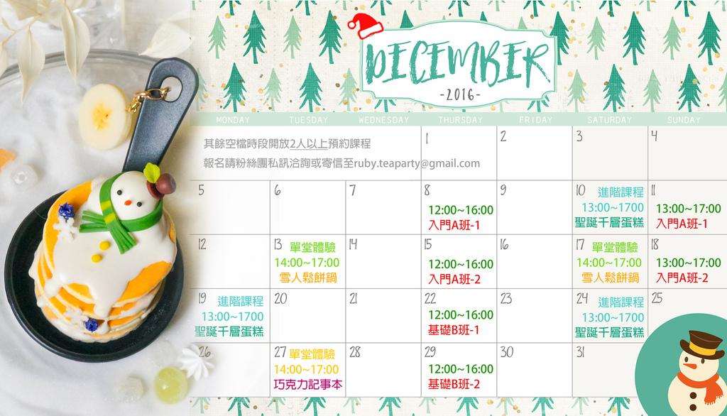 2016-12月寬.jpg