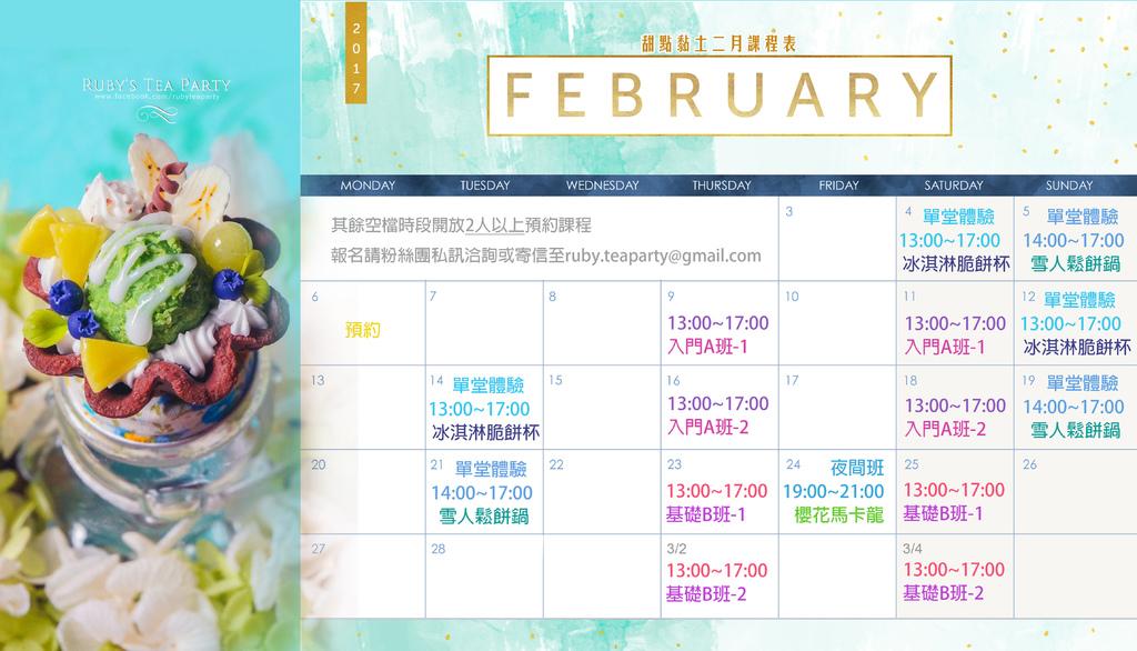 2017-2月寬.jpg