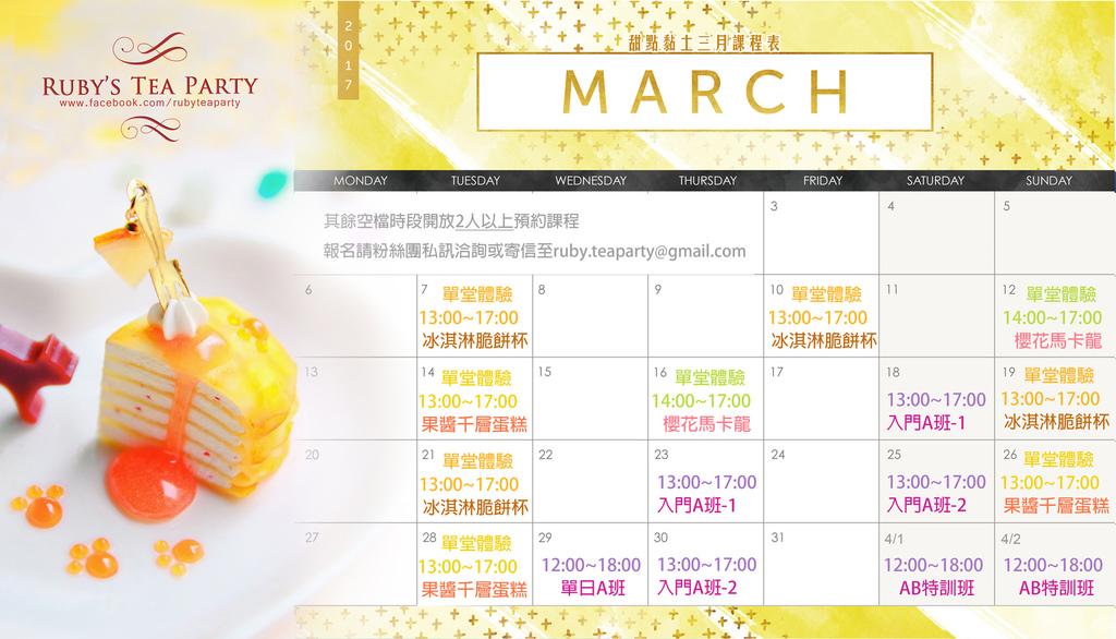 2017-3月寬.jpg