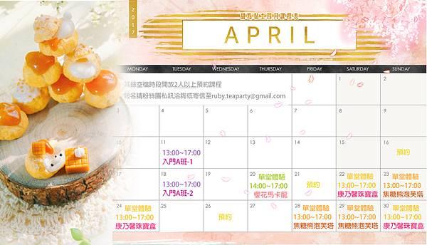 2017-4月寬.jpg