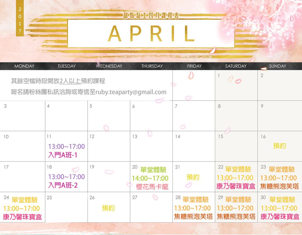 2017-4月.jpg
