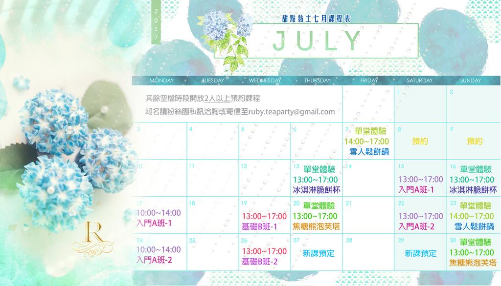2017-7月寬.jpg