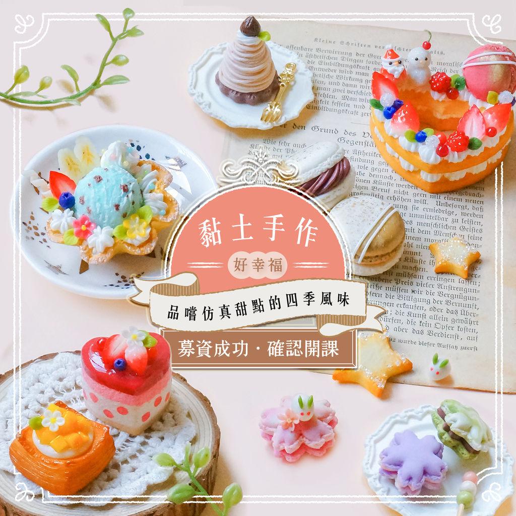 募資成功_logo.jpg