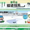 教學02-東日本.jpg