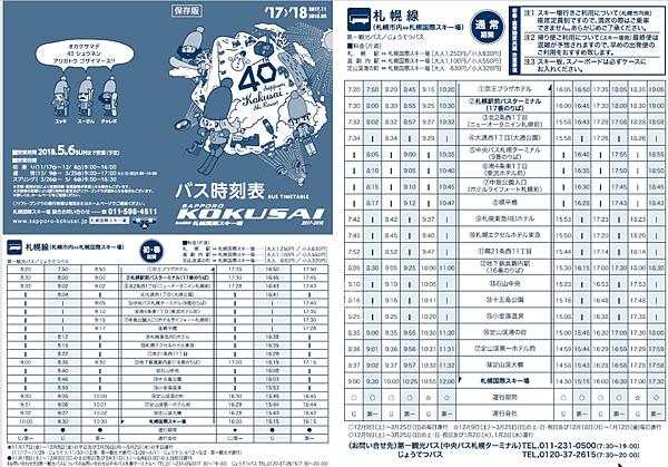 扎幌滑雪公車.jpg
