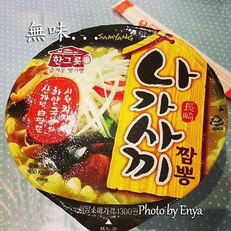 長崎炒碼麵