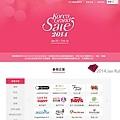 2014韓國購物季官網首頁.jpg