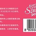 koreagrandsale_global_coupon