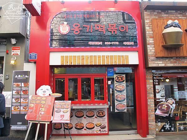 陶器炒年糕店面