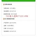 Screenshot_2014-07-23-23-11-35拷貝.jpg