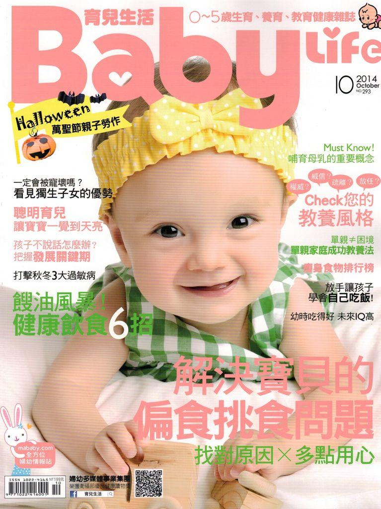 育兒生活201410