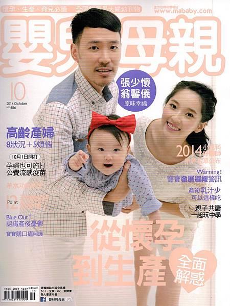 嬰兒與母親201410