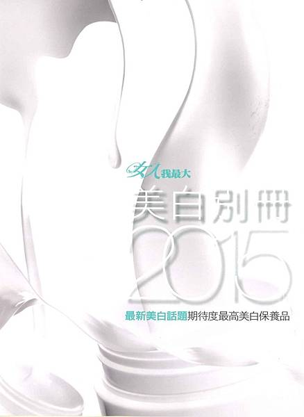201503女人我最大 (2).jpg