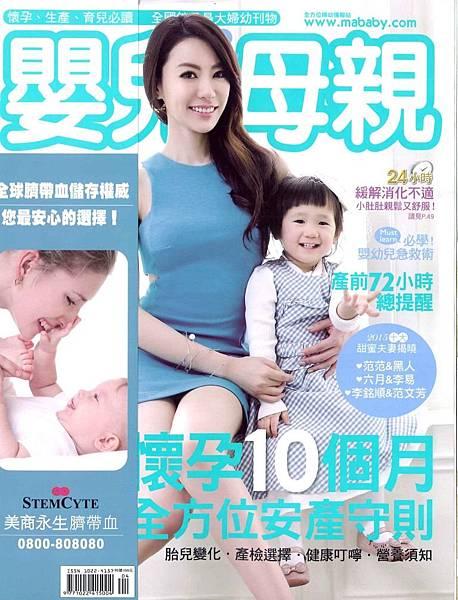 201504嬰兒與母親(1).jpg