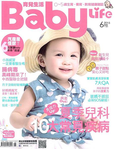 2015育兒生活六月 (1).jpg