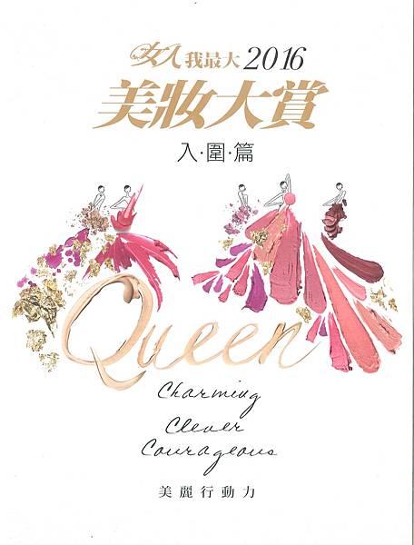女人我最大雜誌2016美妝大賞