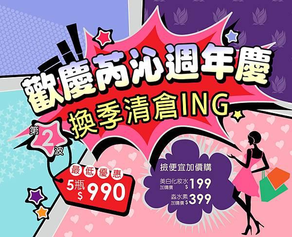 2016Sep購物車BN-LINE1080x878px_02.jpg
