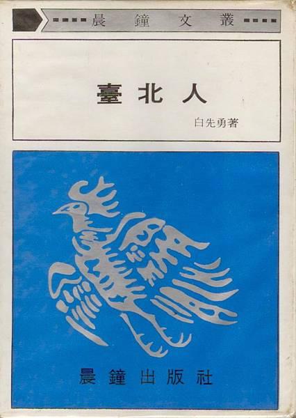 台北人.JPG