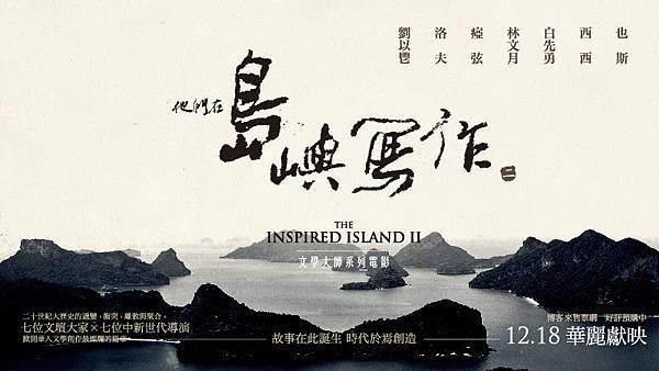 島嶼寫作.jpg