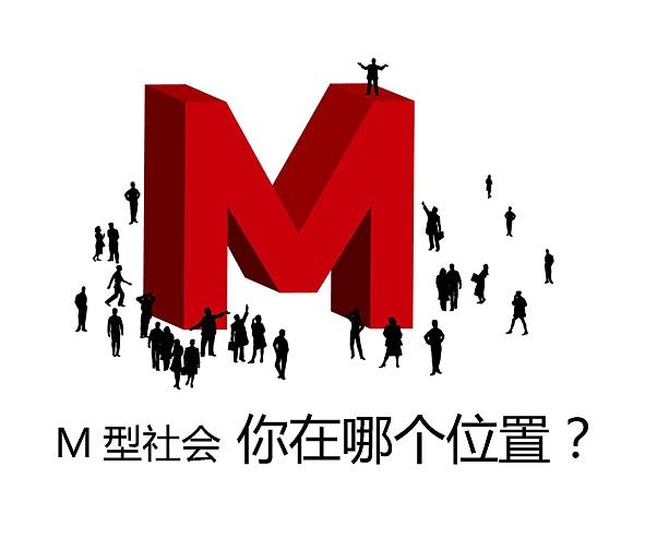 M型社會.JPG