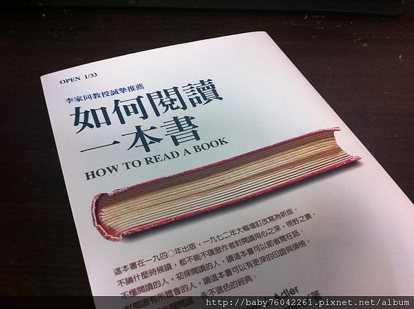 如何閱讀一本書.jpg