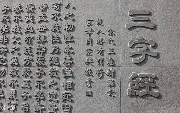三字經.jpg