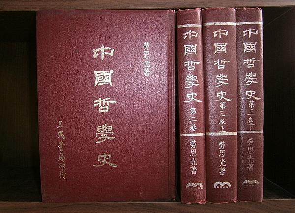 中國哲學史.png