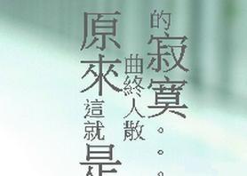 曲終人散.jpg